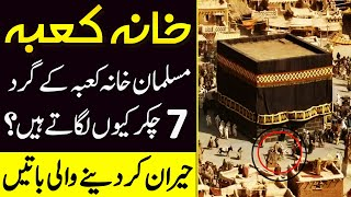 Most amazing things about the Kaaba   Why we perform seven rounds of Kaaba during Hajj and Umrah