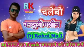चलेबो धनकुटी मशीन Anil Yadb DJ Rahul No 1 Sonki Darbhanga