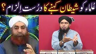 ULMA ko SHETAN kehnay say motalliq Saheh ILZAM ka Saheh ILMI JAWAB (By Engineer Muhammad Ali Mirza)