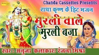 कृष्ण जन्माष्टमी स्पेशल : मुरली वाले मुरली बजा || Most Popular Krishna Janmashtami Song