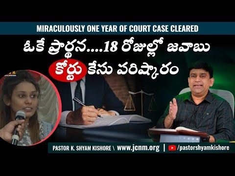 Mrs. Sharanya - Miraculously one year of court case cleared - Telugu