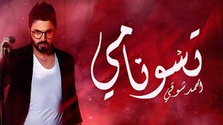 Chawki - Tsunami  شوقي - تسونامي (Official Music Video)