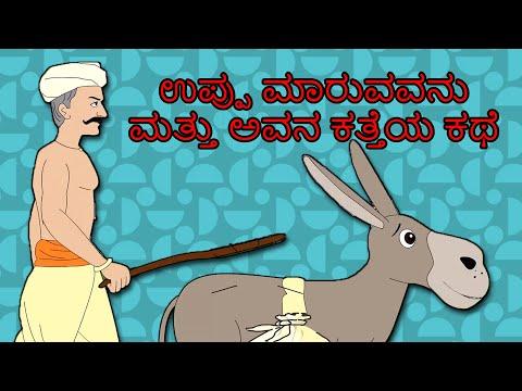 Xxx Mp4 ಉಪ್ಪು ಮಾರುವವನು ಮತ್ತು ಅವನ ಕತ್ತೆಯ ಕಥೆ Lazy Donkey In Kannada Kannada Kathegalu Kannada Stories 3gp Sex
