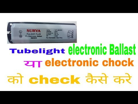 How to check tubelight electronic choke is working good or bed, tubelight electronic choke ko check.