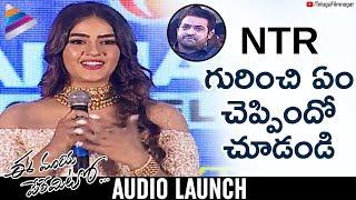 Kavya Thapar About Jr Ntr | Ee Maya Peremito Audio Launch | Rahul Vijay | Telugu Filmnagar