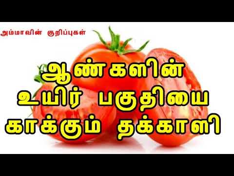 ஆண்களின் உயிர் பகுதியை காக்கும் தக்காளி ||  Benefits of Tomato in Tamil