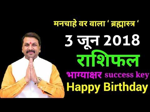 3 June 2018 | मनचाहे वर वाला |ब्रह्मास्त्र |Daily Rashifal |Success Key | Happy Birthday |