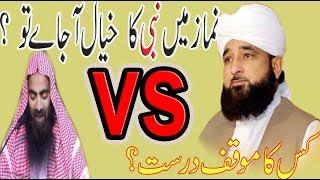 Touseef ur Rehman Vs Moulana Raza Saqib Mustafai Sahb .Namaz Mein Nabi Ka Khyal a Jay tu..!!!!