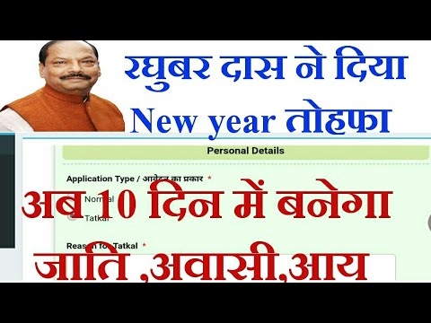Make Tatkal Resident certificate, Caste certificate, Income certificate in jharkhand within 10 days