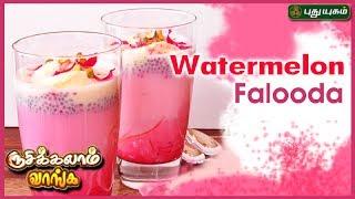 Watermelon Falooda   Rusikkalam Vanga   22/06/2017   Puthuyugam TV