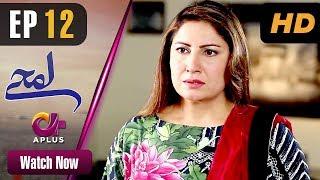 Lamhay - Episode 12   Aplus Dramas   Saima Noor, Sarmad Khoosat   Pakistani Drama