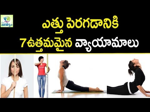 Top Exercises To increase Height - Mana Arogyam | Workouts | Telugu Health Tips