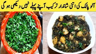 Aloo Palak Recipe.How To Make Spinech With Potato.Village Food.Aloo Palak Recipe By Maria Ansari ♥️