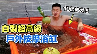 【狠愛演】自製超高級戶外按摩浴缸!10倍放大『人生最爽享受』