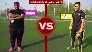 هل الحجم يفرق في كرة القدم!؟🤔 | حارس سمين ضد حارس رياضي!!