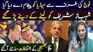 ISPR gives a clear message to all regarding Imran Khan and Qamar Bajwa || Umer Inam