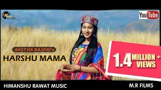 HARSHU MAMA || Aastha Bajpai || Himanshu Rawat Music || M.R FILMS || Garhwali-Gujarati Song