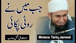 """Jab Main Ne Roti Pakayi"" Maulana Taiq Jameel Latest Bayan 26 August 2018"