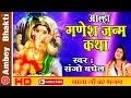 Download Aalha Shri  Ganesh G    Ganesh Janma Katha    Sanjo Baghel# Ambey Bhakti MP3,3GP,MP4