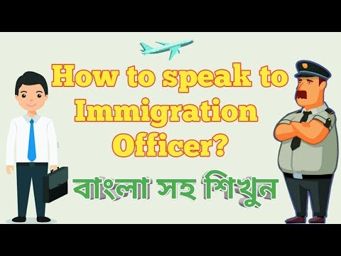 How to speak to Immigration officers at the airport? বাংলা সহ শিখুন । English Conversation