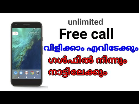 [Malayalam] international free call application iPhone and Android