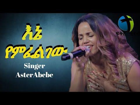 Xxx Mp4 Aster Abebe Live Worship እኔ የምፈልገው 3gp Sex