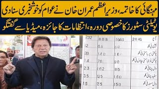 Quality items at cheap price   Wheat Bags Rs 800    PM Imran Khan media talk today
