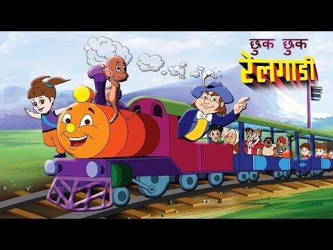Chuk Chuk Rail Gadi | Hindi Rhymes for Children | Nursery Rhymes for kids by Jingle Toons