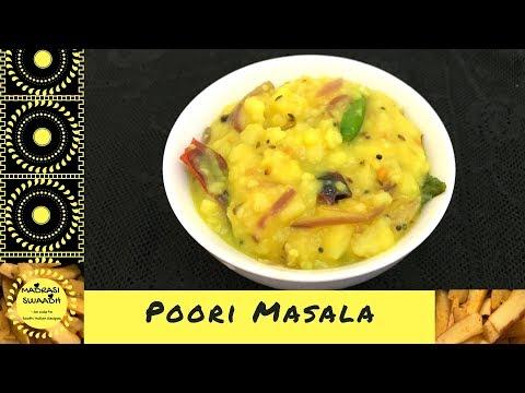 Poori Masala Recipe in Hindi / पूरी मसाला(आलू मसाला) / How to make Aloo Masala for Poori in Hindi