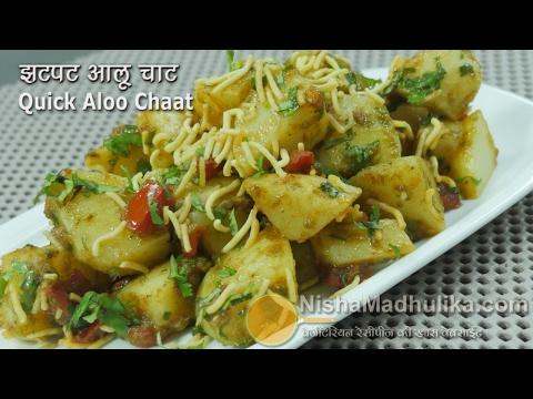 Aloo Chaat recipe - Quick Spicy alu chaat - Delhi Wale Aloo Chaat - Easy Potato Chaat