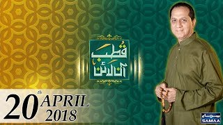 Qutb Online | SAMAA TV | Bilal Qutb | 20 April 2018