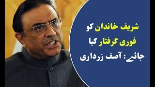 Asif Zardari ne Sharif khandan ki fori giriftari ka mutalbah kardia