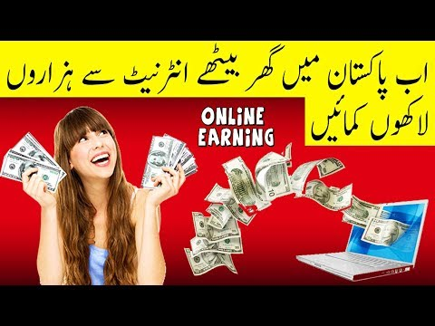 how to earn money online in pakistan without investment 2017