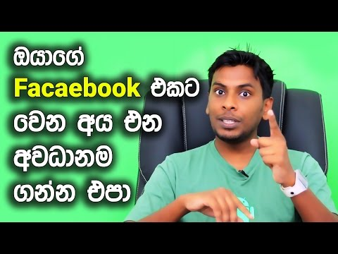 සිංහල Geek Show - Don't let anyone to log your facebook - security explain in Sinhala