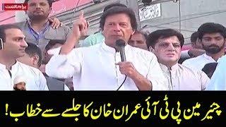 Wazirabad : Imran Khan complete speech  | 13 April 2018 | 24 News HD