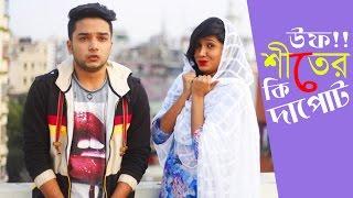New Bangla Funny Video | উফ ! শীতের কি দাপোট | Winter Season | Prank King Entertainment