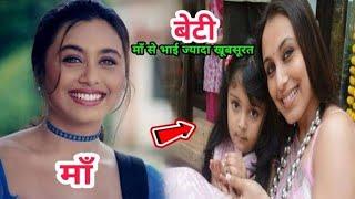 रानी मुखर्जी की बेटी है माँ से भी ज्यादा खूबसूरत। rani mukherji daughter