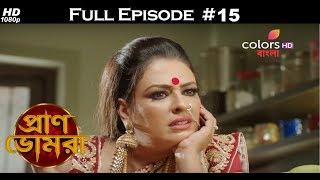 Pran Bhomra - 13th January 2017 - প্রাণ ভোমরা - Full Episode