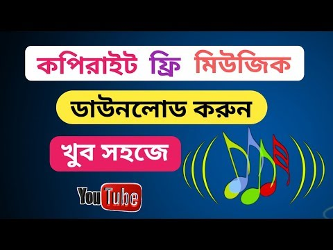 How to download copyright free music from Google Bangla tutorial