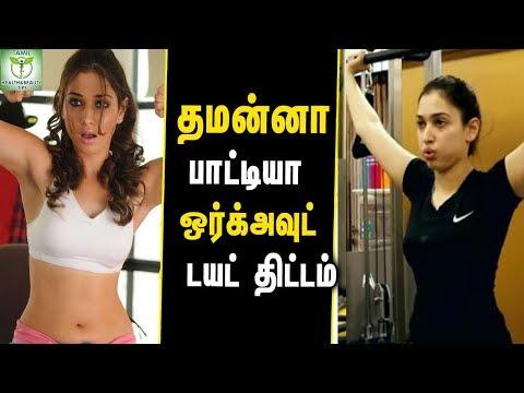 Tamanna Bhatia Workout Routine & Diet Plan - celebrity Fitness & Deit Tips || Tamil Health Tips