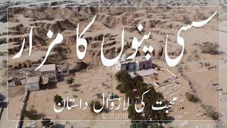 Sassi Punnu Shrine   Lasbela   Balochistan   Pakistan   Vlog # 25