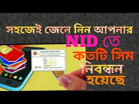 Check  How many Sim are registered by your NID in bangla / Sim registration