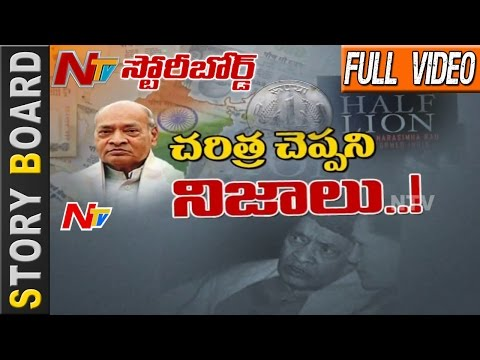 Xxx Mp4 Why Sonia Gandhi Hates PV Narasimha Rao Halflion Facts Behind History Story Board Full 3gp Sex