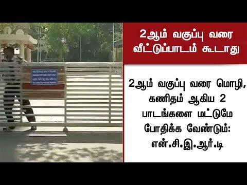சிபிஎஸ்இ மாணவர்களுக்கு 2ம் வகுப்பு வரை வீட்டுப்பாடம் இல்லை! #HomeWork #CBSE DMK