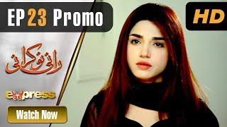 Pakistani Drama   Rani Nokrani - Episode 23 Promo   Express TV Dramas   Kinza Hashmi, Imran Ashraf