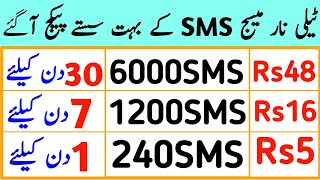 Telenor SMS Packages | Telenor Sms Package Monthly | Telenor sms package 7 days | Telenor Packages