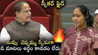 AP Speaker Fires on Home Minister | AP Assembly | Political Qube