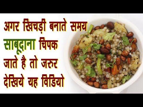 Sabudana Khichdi Recipe | Vrat Recipe | साबूदाना की खिली खिली खिचड़ी कैसे बनाये