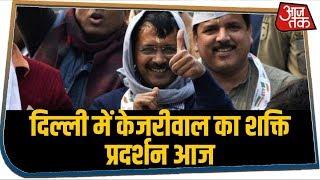 Delhi Election 2020: आज नामांकन से पहले सुबह 10 बजे रोड शो करेंगे CM Kejriwal