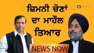 Sukhbir Badal ਅਤੇ Som Prakash ਦੀ ਸੀਟ 'ਤੇ ਹੋਵੇਗੀ ਜ਼ਿਮਨੀ ਚੋਣ |  NEWS Now